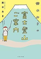 鈴木みきの<br>富士登山ご案内