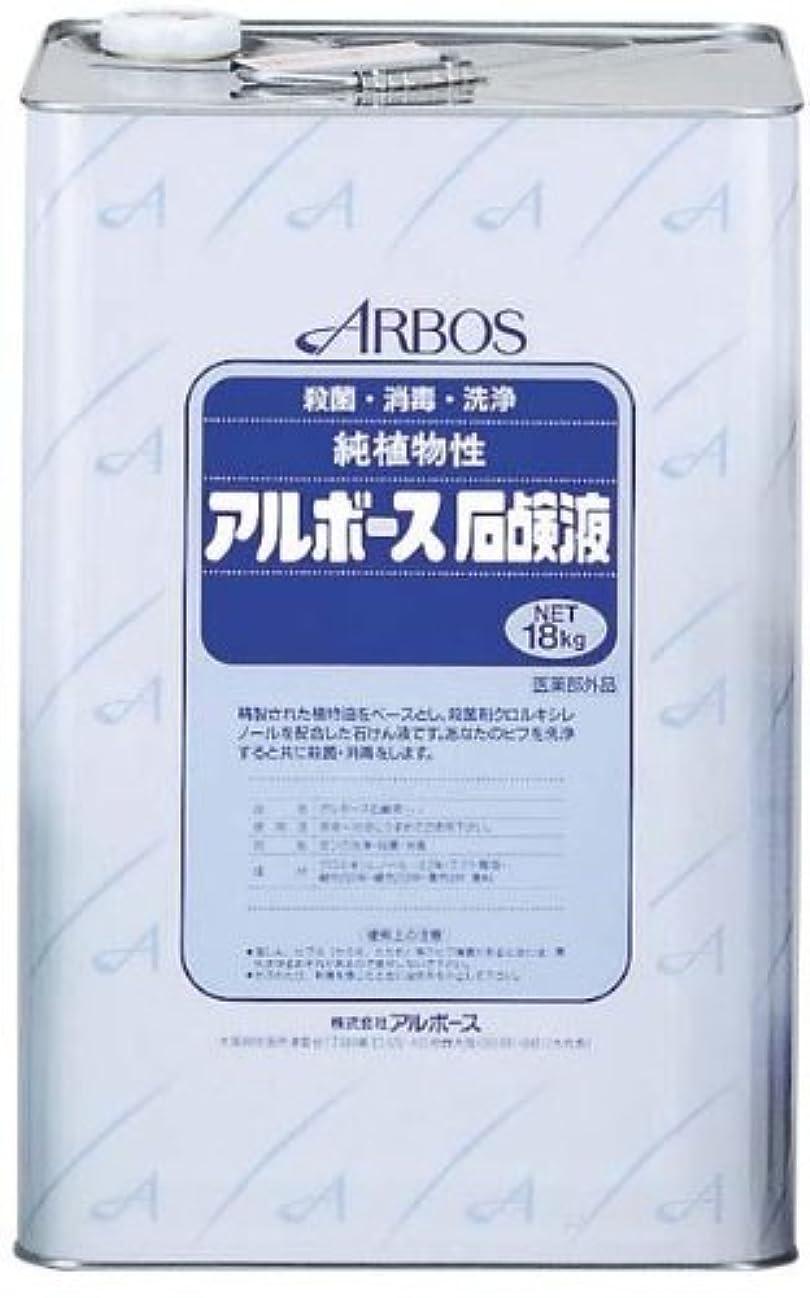 居心地の良い可動式ソフィーアルボース石鹸液