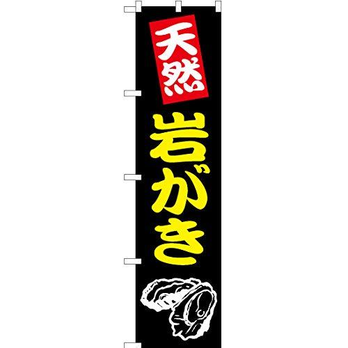 【2枚セット】のぼり旗 天然岩がき 黒地 No.YNS-1433 (三巻縫製 補強済み)
