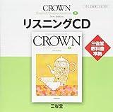 CROWN English Communication 2 New Editio―三省堂教科書準拠 ( lt CD gt )