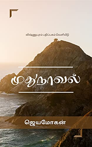 Mudhunaaval: முதுநாவல் (Tamil Edition) by [Jeyamohan]