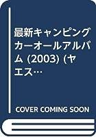 最新キャンピングカーオールアルバム (2003) (ヤエスメディアムック (71))