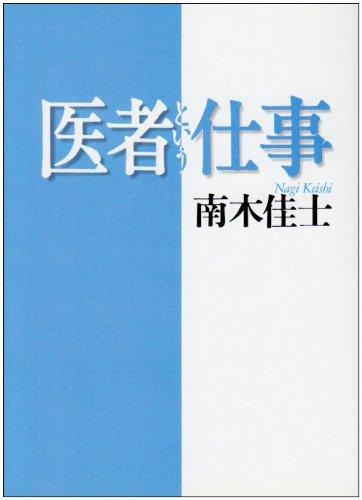 医者という仕事 (朝日文芸文庫)の詳細を見る