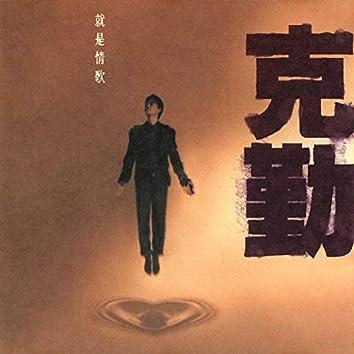 Jiu Shi Qing Ge