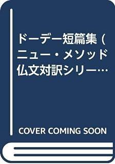 ドーデー短篇集 (ニュー・メソッド仏文対訳シリーズ 3)