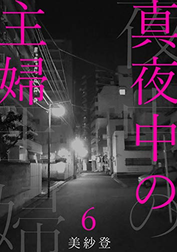 真夜中の主婦6 (素敵なロマンス)