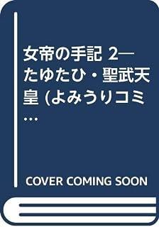 女帝の手記 2―たゆたひ・聖武天皇 (よみうりコミックス)