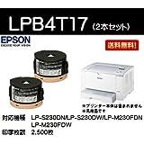 EPSON ETカートリッジLPB4T17 2本セット 純正汎用品