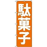 のぼり 駄菓子 NMB-185 のぼり旗 看板 ポスター タペストリー 集客 (三巻縫製 補強済み)