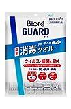 ビオレガード 薬用消毒タオル 個装(1枚入)×5包