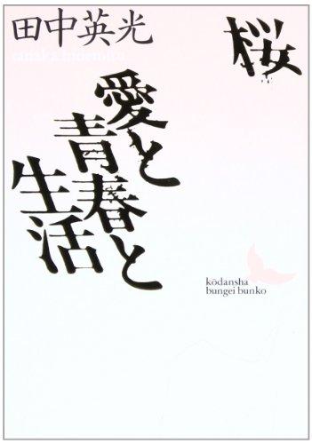 桜・愛と青春と生活 (講談社文芸文庫)