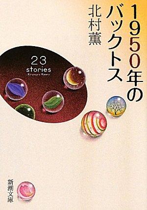 1950年のバックトス (新潮文庫)