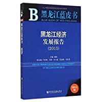 Heilongjiang Blue Book: Heilongjiang Economic Development Report (2015)(Chinese Edition)