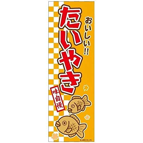 のぼり/のぼり旗『たいやき/たい焼き/鯛焼き』180×60cm B柄