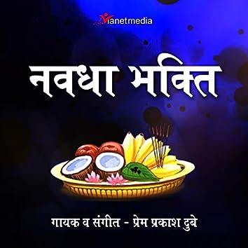 Navdha Bhakti