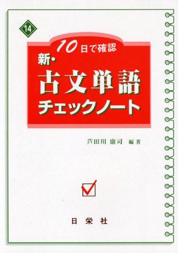 10日で確認新・古文単語チェックノートの詳細を見る