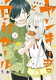 ヤンキー君と白杖ガール コミック 1-3巻セット