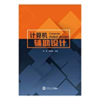 Computer Aided Design(Chinese Edition)