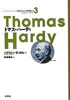 トマス・ハーディ (時代のなかの作家たち)