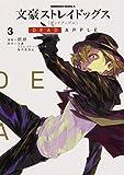 文豪ストレイドッグス DEAD APPLE (3)