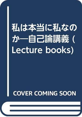 私は本当に私なのか―自己論講義 (Lecture books)