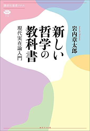 新しい哲学の教科書 現代実在論入門 (講談社選書メチエ)