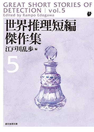 世界推理短編傑作集5【新版】 (創元推理文庫)