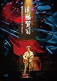 遠藤賢司還暦記念リサイタル2007 DVD[DVD]