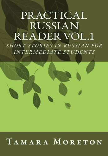 Practical Russian Reader Vol.1: Short stories in Russian for Intermediate students (Volume 1) (Russian Edition)