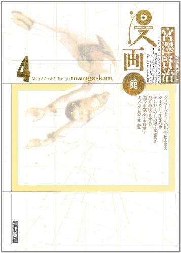 宮沢賢治・漫画館 (4)