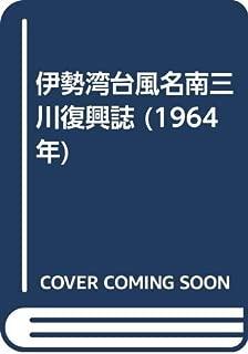 伊勢湾台風名南三川復興誌 (1964年)