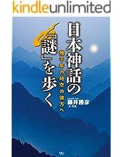 日本神話の「謎」を歩く