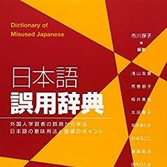 日本語誤用辞典―外国人学習者の誤用から学ぶ日本語の意味用法と指導のポイント