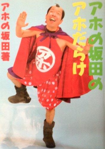 アホの坂田のアホだらけ - 坂田 利夫