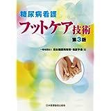 糖尿病看護フットケア技術 第3版