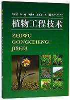 植物工程技术