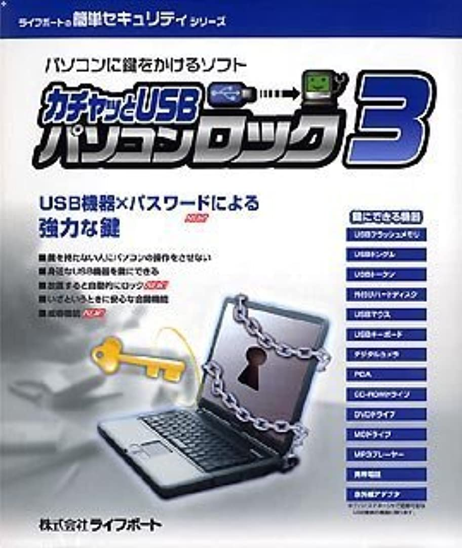 見物人入場バンドカチャッとUSBパソコンロック3