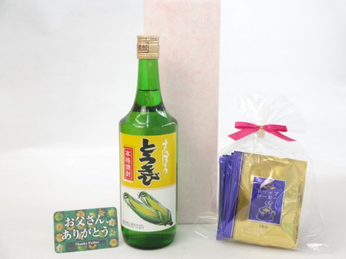 お父さんありがとう 焼酎セット (札幌酒精 とうきび とうもろこし焼酎 720ml(北海道)) 挽き立て珈琲(ドリップパック5パック) 父の日カード付