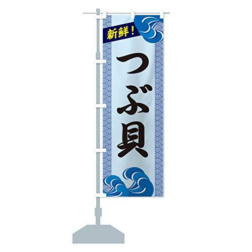 つぶ貝 のぼり旗 サイズ選べます(コンパクト45x150cm 左チチ)