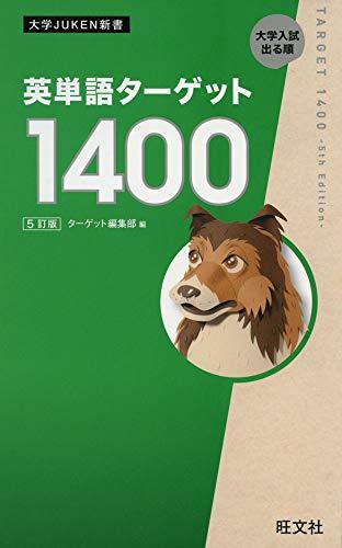 英単語ターゲット1400 5訂版 (大学JUKEN新書)