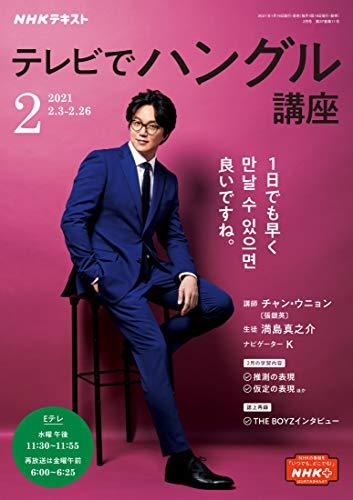 NHKテレビ テレビでハングル講座 2021年 2月号 [雑誌] (NHKテキスト)