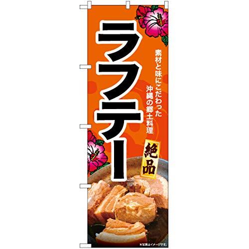 【3枚セット】のぼり ラフテー(写真) YN-6906 沖縄料理 のぼり 看板 ポスター タペストリー 集客