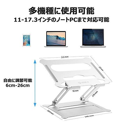 ZENLOノートパソコンスタンドPCタブレットスタンドアルミ製高さ/角度調整折りたたみ滑り止め軽量(シルバー)…