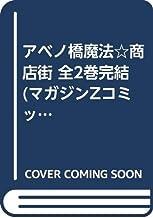 アベノ橋魔法☆商店街 全2巻完結 (マガジンZコミックス) [マーケットプレイスセット]