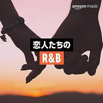 恋人たちのR&B