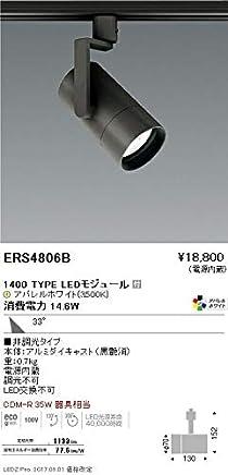 ENDO LEDスポットライト 配線ダクトレール用 CDM-R35W相当 3500K Ra95 広角 黒 ERS4806B (ランプ付)