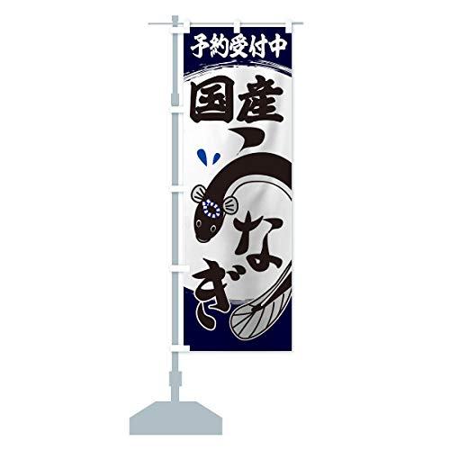 国産うなぎ のぼり旗 サイズ選べます(コンパクト45x150cm 左チチ)