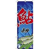 既製品のぼり旗 「鮎」秋の味覚 短納期 高品質デザイン 600mm×1,800mm のぼり