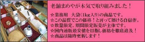 神戸乾物本舗『まめやの底力押麦』