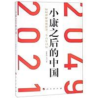 小康之后的中国 如何理解和把握第二个百年目标
